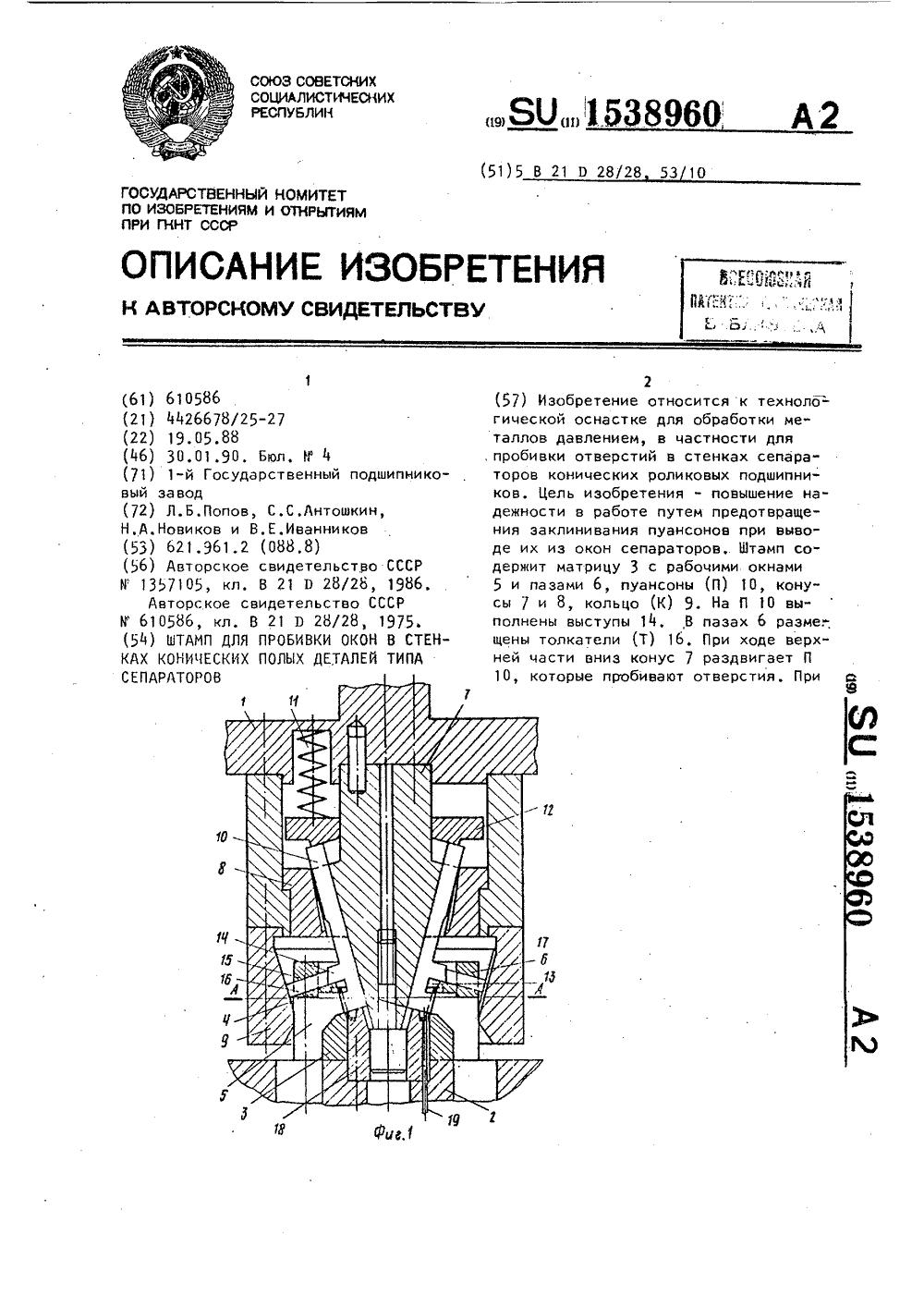 схема радиального склёпывания