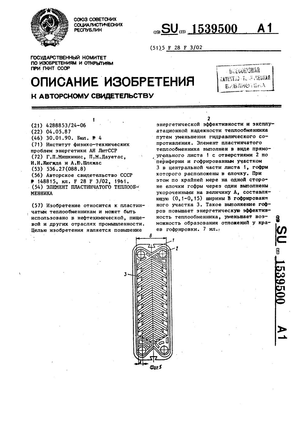 Пластинчатый теплообменник КС 24 Глазов Кожухотрубный испаритель Alfa Laval DED 745 Мурманск