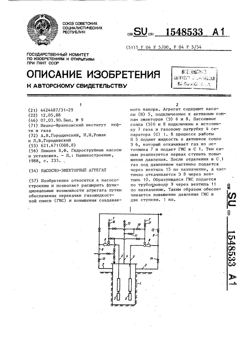 схема эжекторной насосной станции