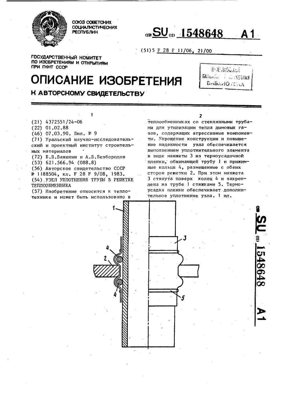 Уплотнения для трубчатых теплообменников теплообменник пластичный то
