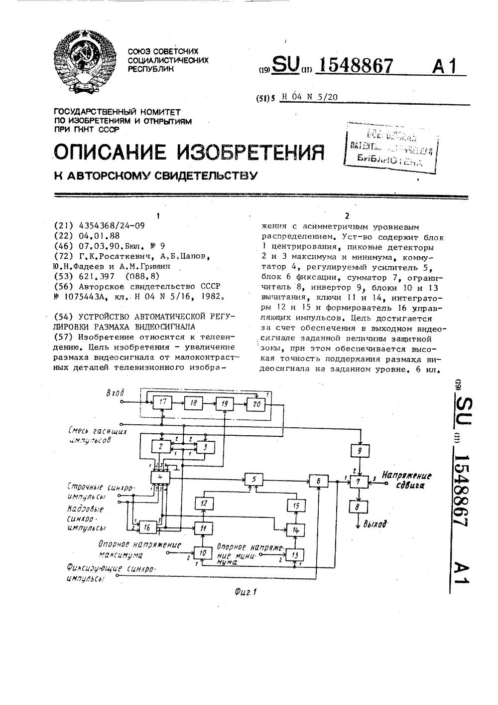 схема детектора видеосигнала