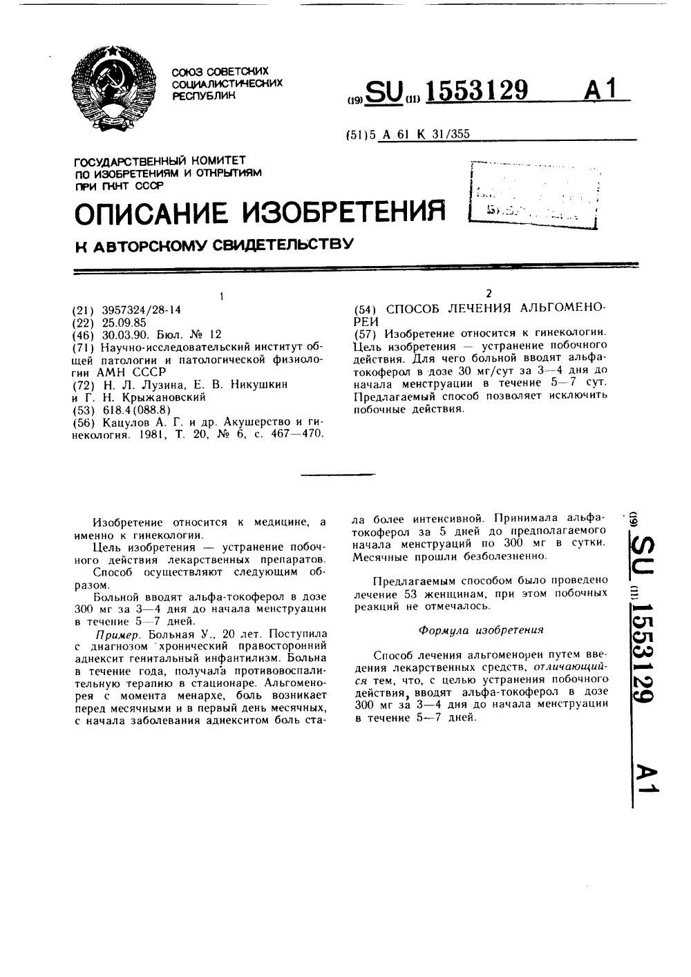схема лечения сальпингоофорита