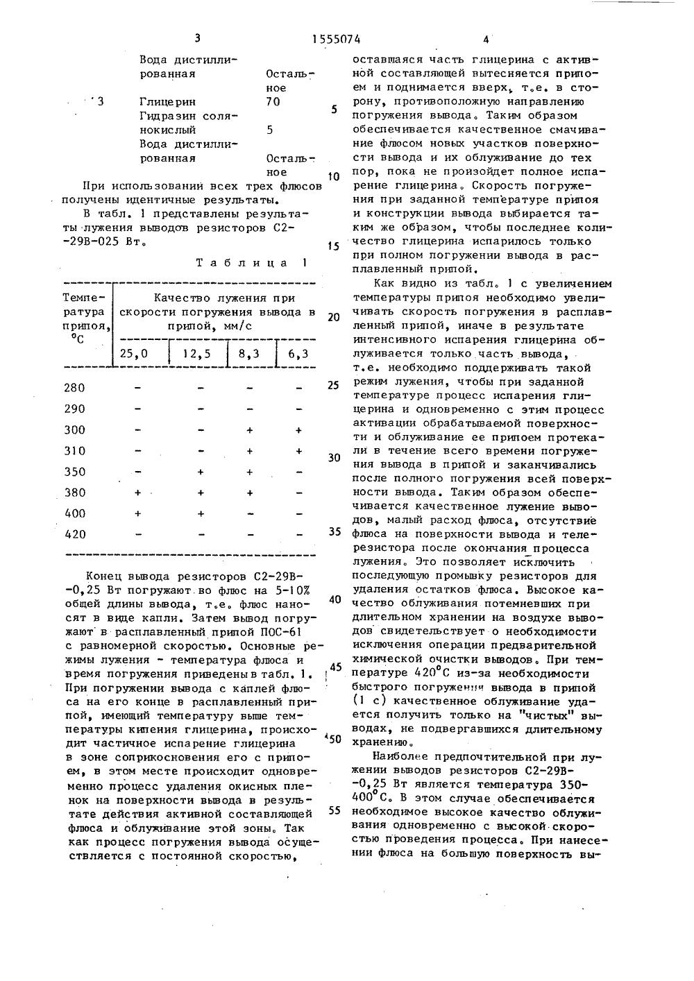 справочник собственной частоты радиоэлементов
