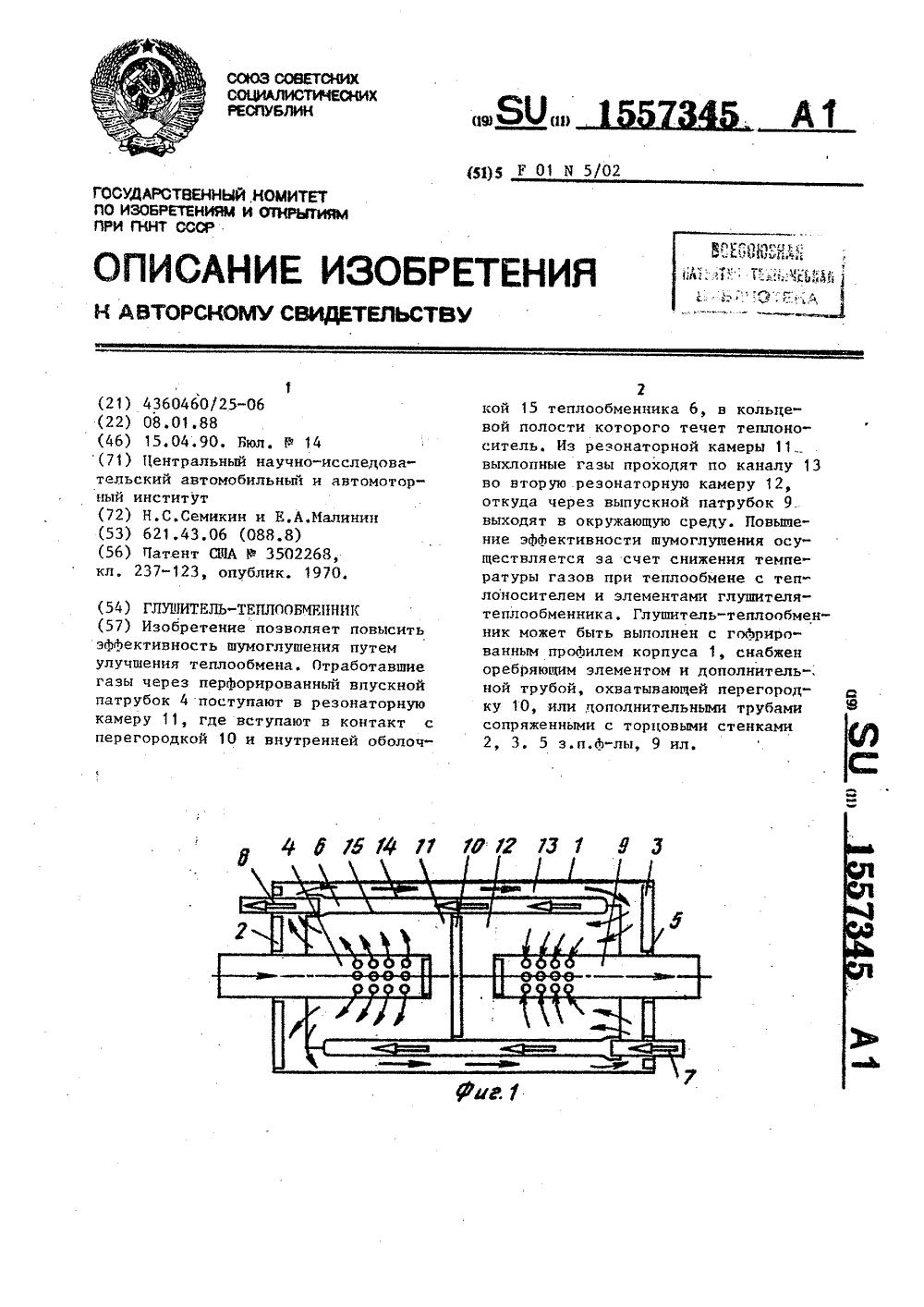 Теплообменник глушитель Паяный теплообменник Sondex SL222 Элиста