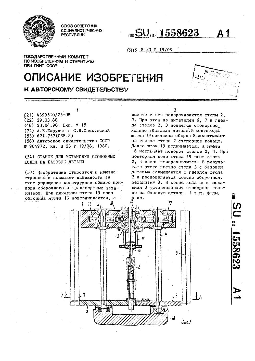 Станок по изготовлению стопорных колец