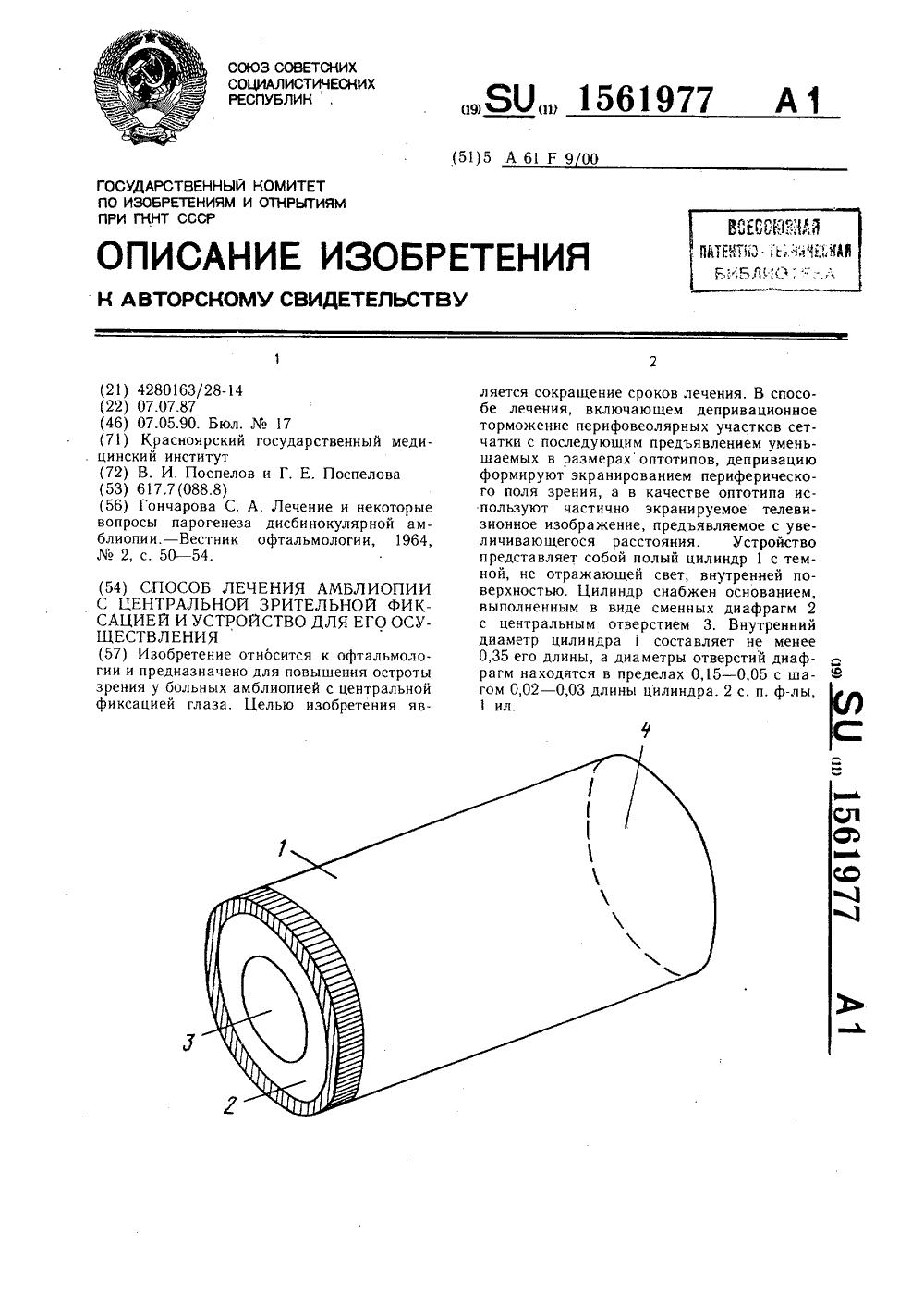 Эксимер-лазерная коррекция астигматизма цены