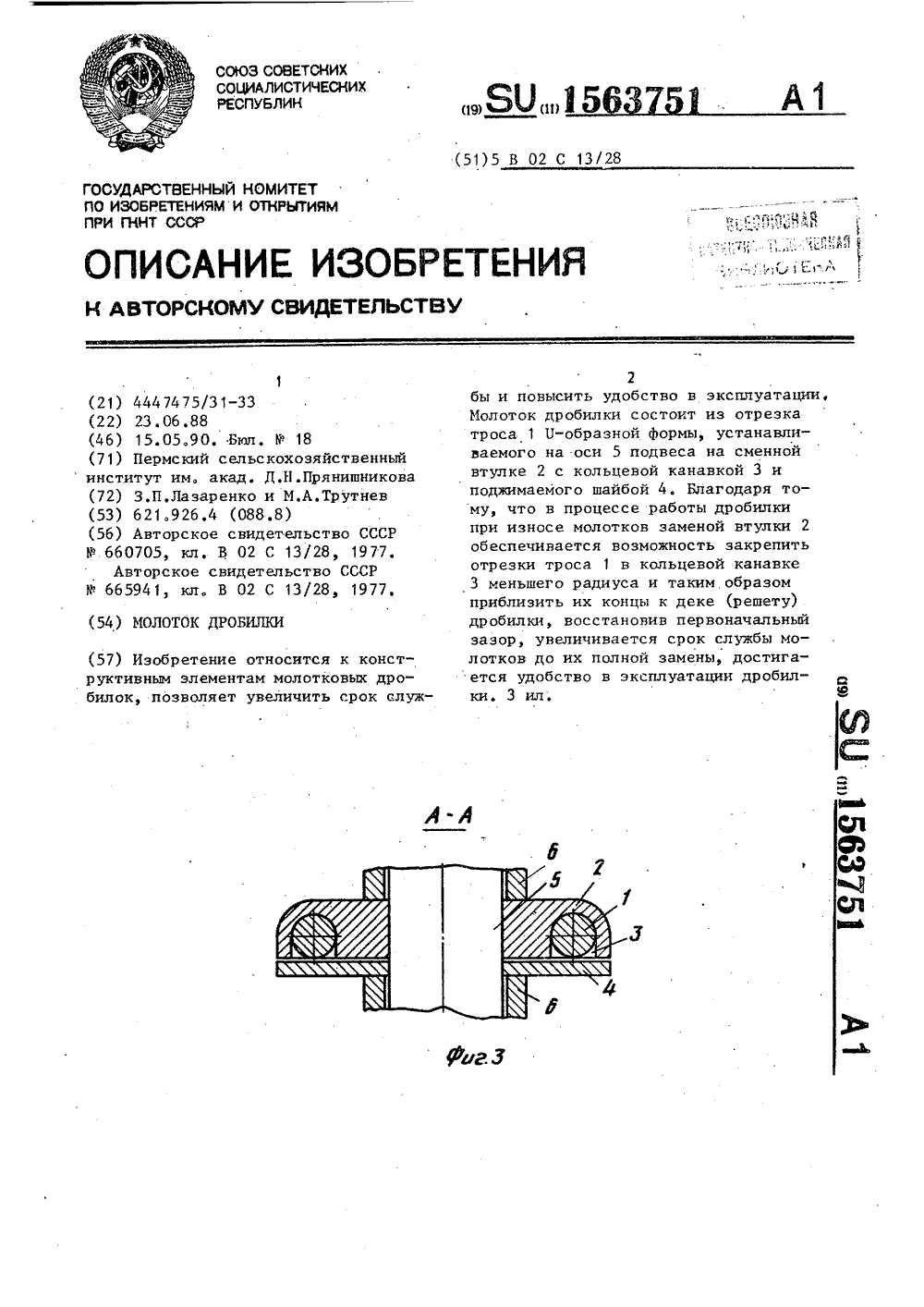 Дробилка молоток 1980 конусная дробилка ремонт в Щёлково