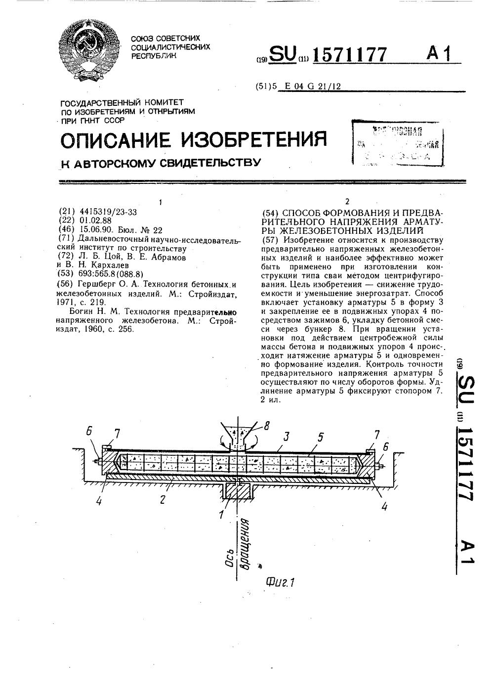 Способы формования железобетонных изделий железобетонный забор панельный