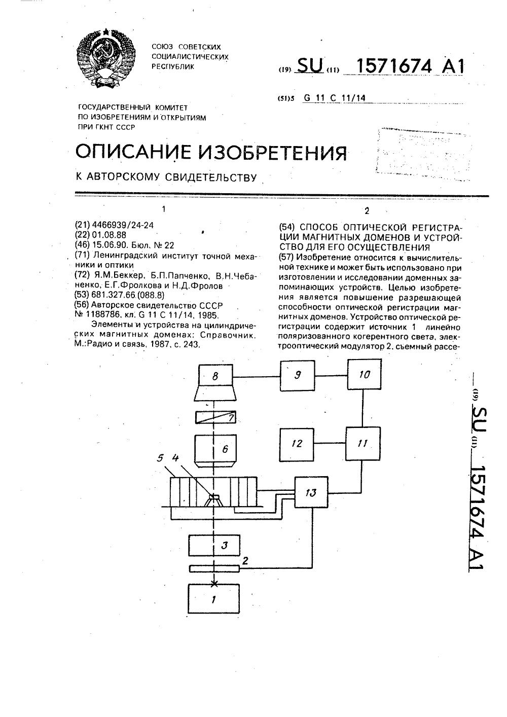 мікросхема tba 1675 блок-схема