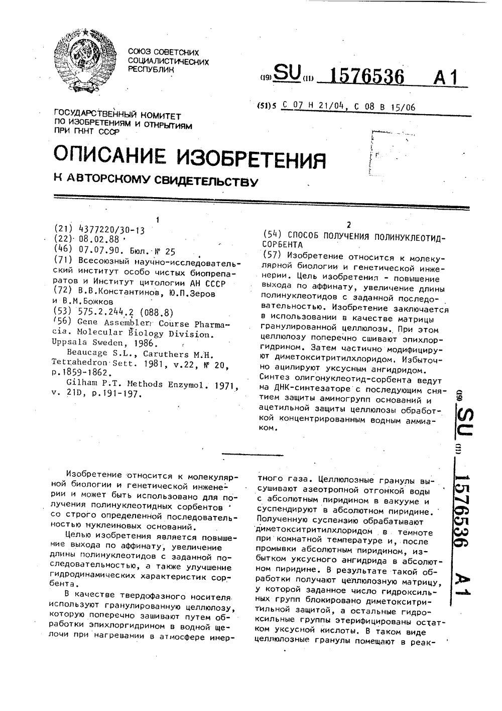 Полинуклеотид