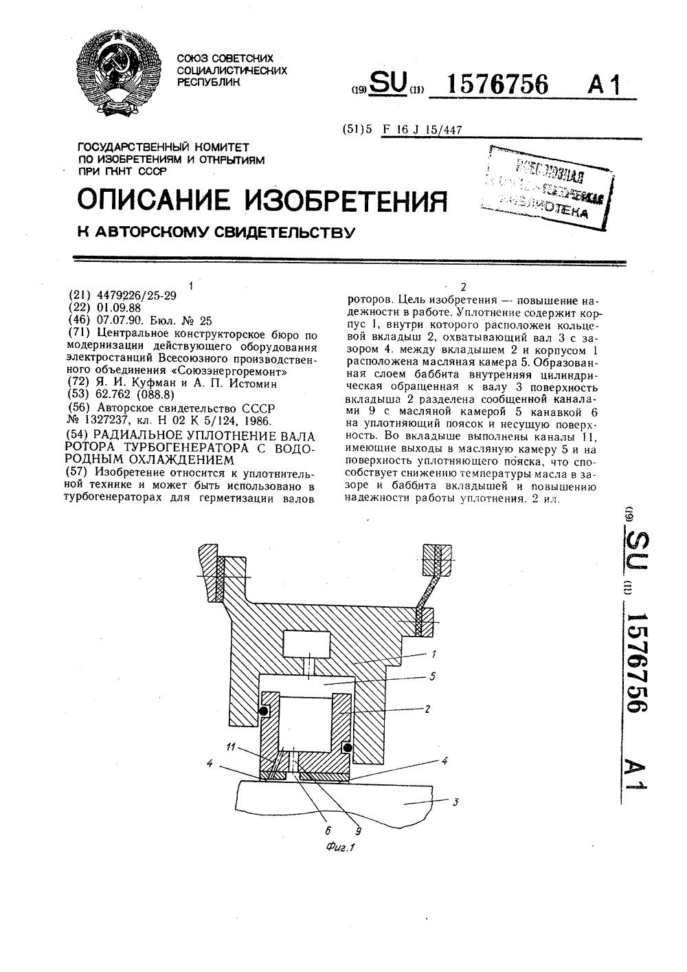 Уплотнения теплообменника КС 15 Серов Пластины теплообменника Машимпэкс (GEA) NH350L Дербент