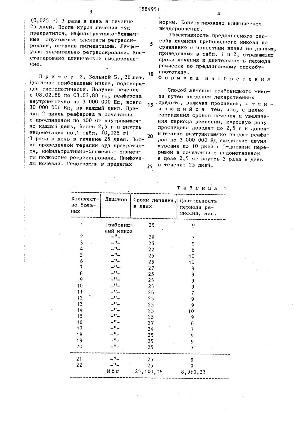 endemichnie-mikozi