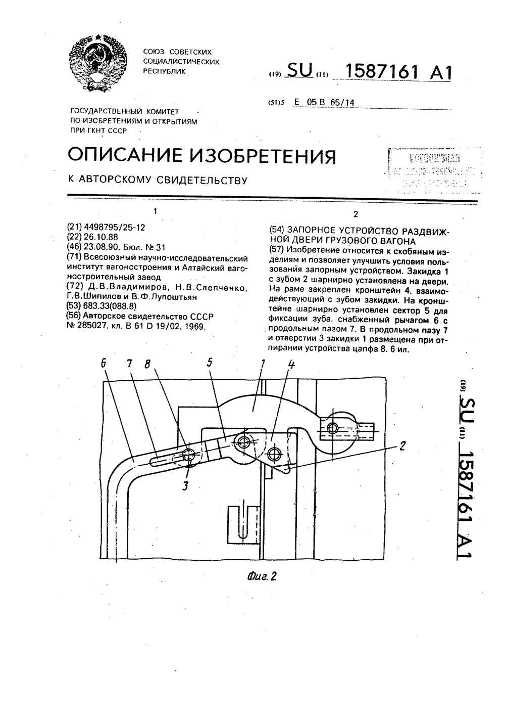 Запорное устройство раздвижной двери грузового вагона.