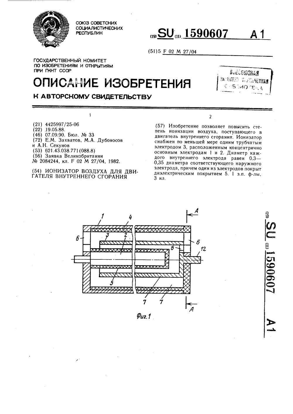 Устройство коробки передач 825