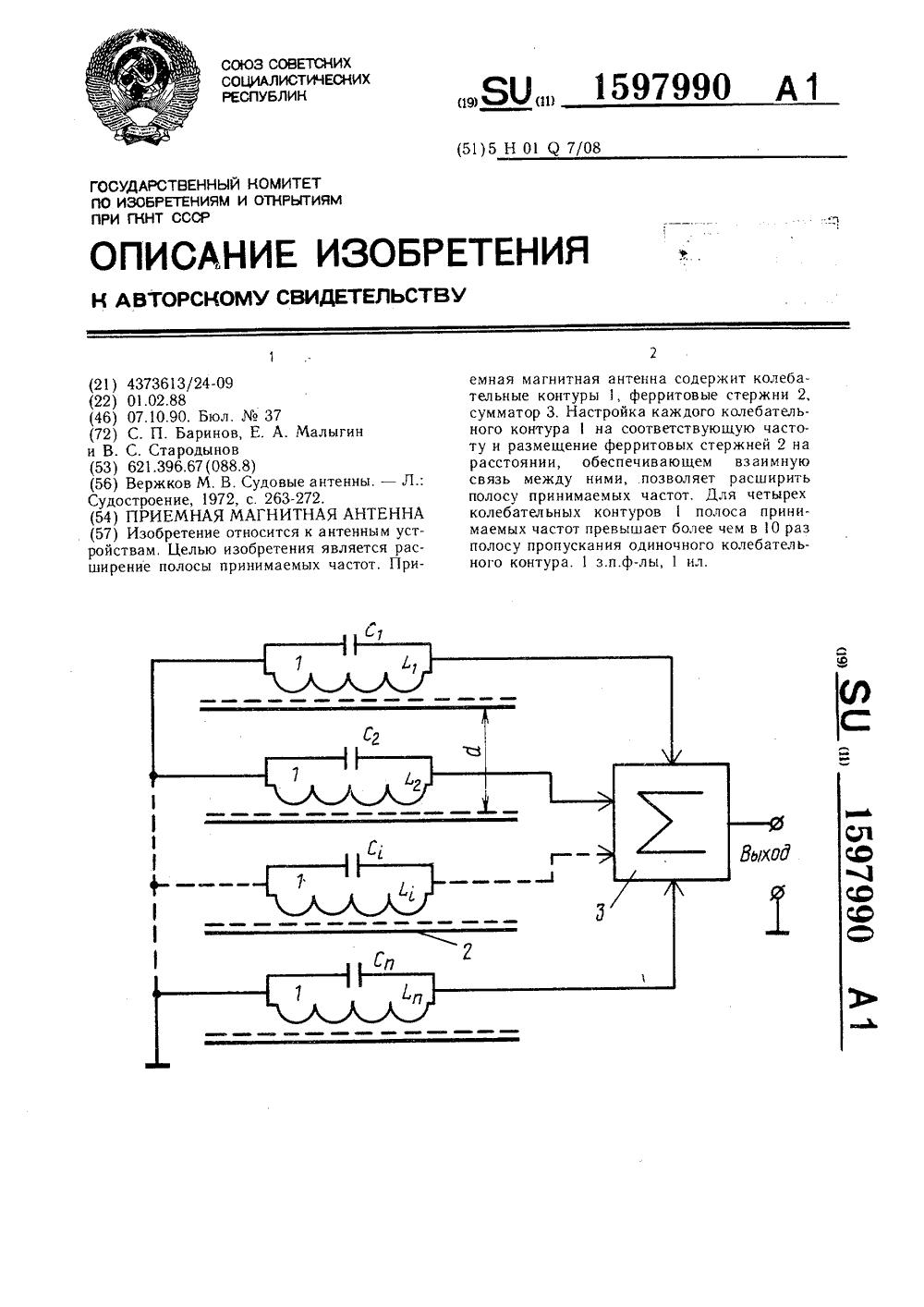 схема магнитной антенны
