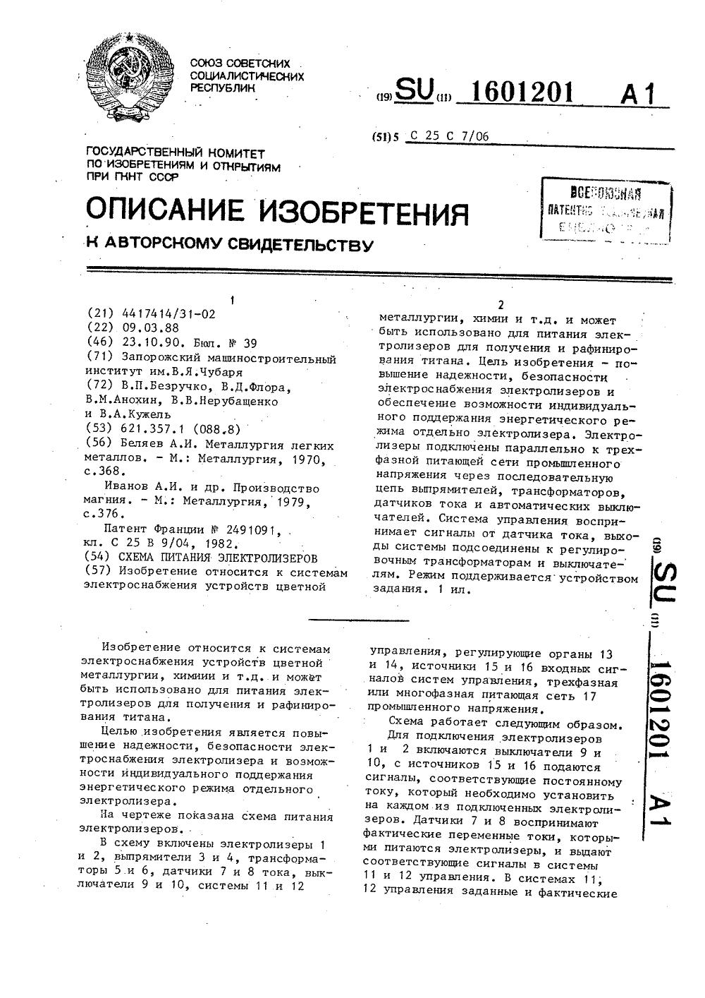 эл.схема электролизера