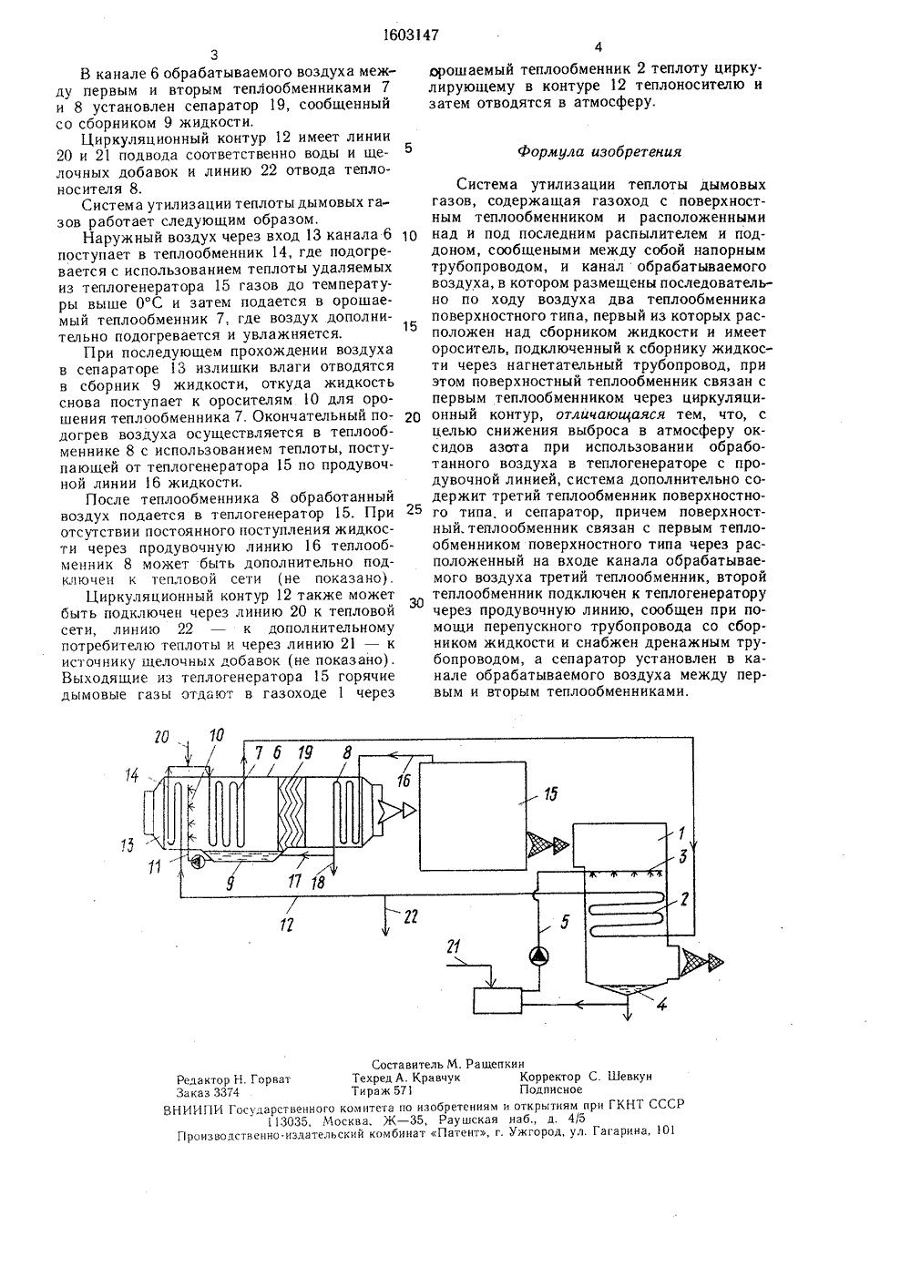 Теплообменник для утилизации тепла дымовых газов теплообменник пластинчатый тиж фото