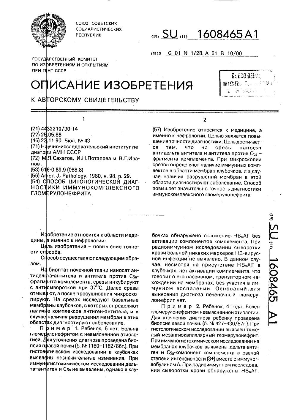 Холангиолит