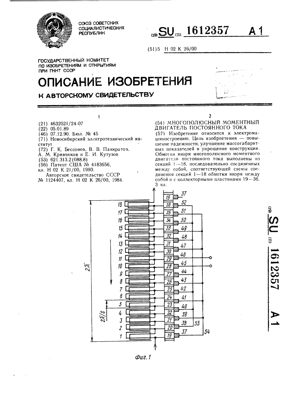 Схема обмотки двигателя постоянного тока фото 681
