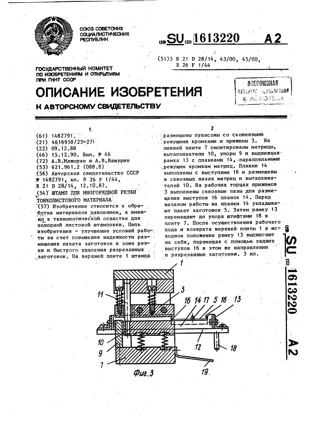 технологическая оснастка для холодной штамповки каталог-справочник 1967