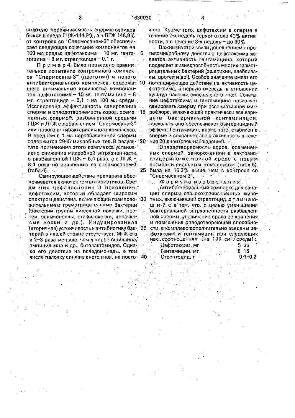 opredelenie-zhiznesposobnosti-spermatozoidov