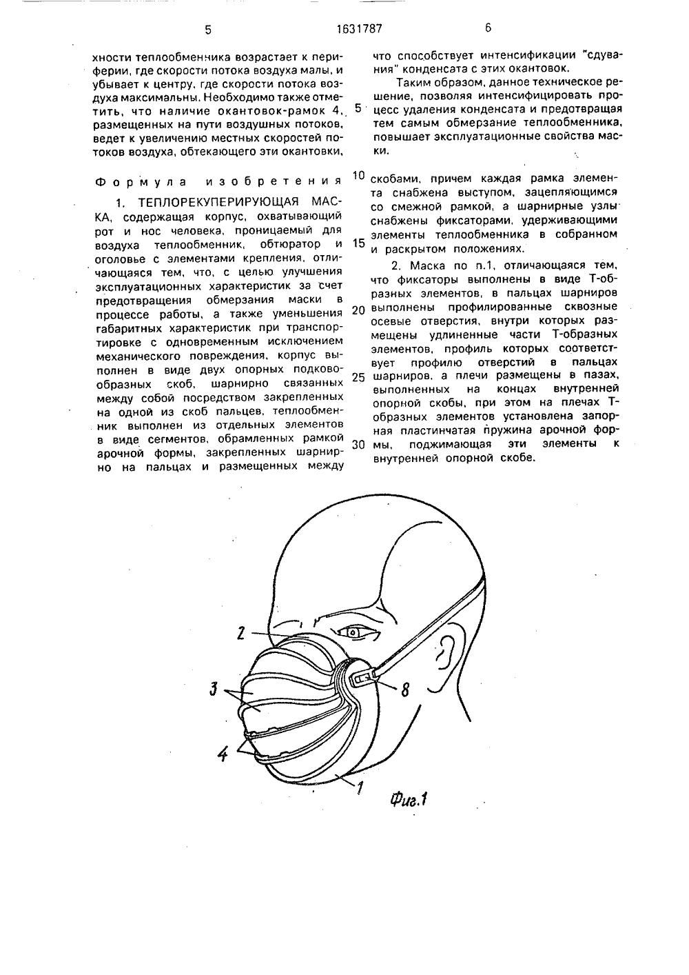 Маска теплообменник схема кладки печи с теплообменником