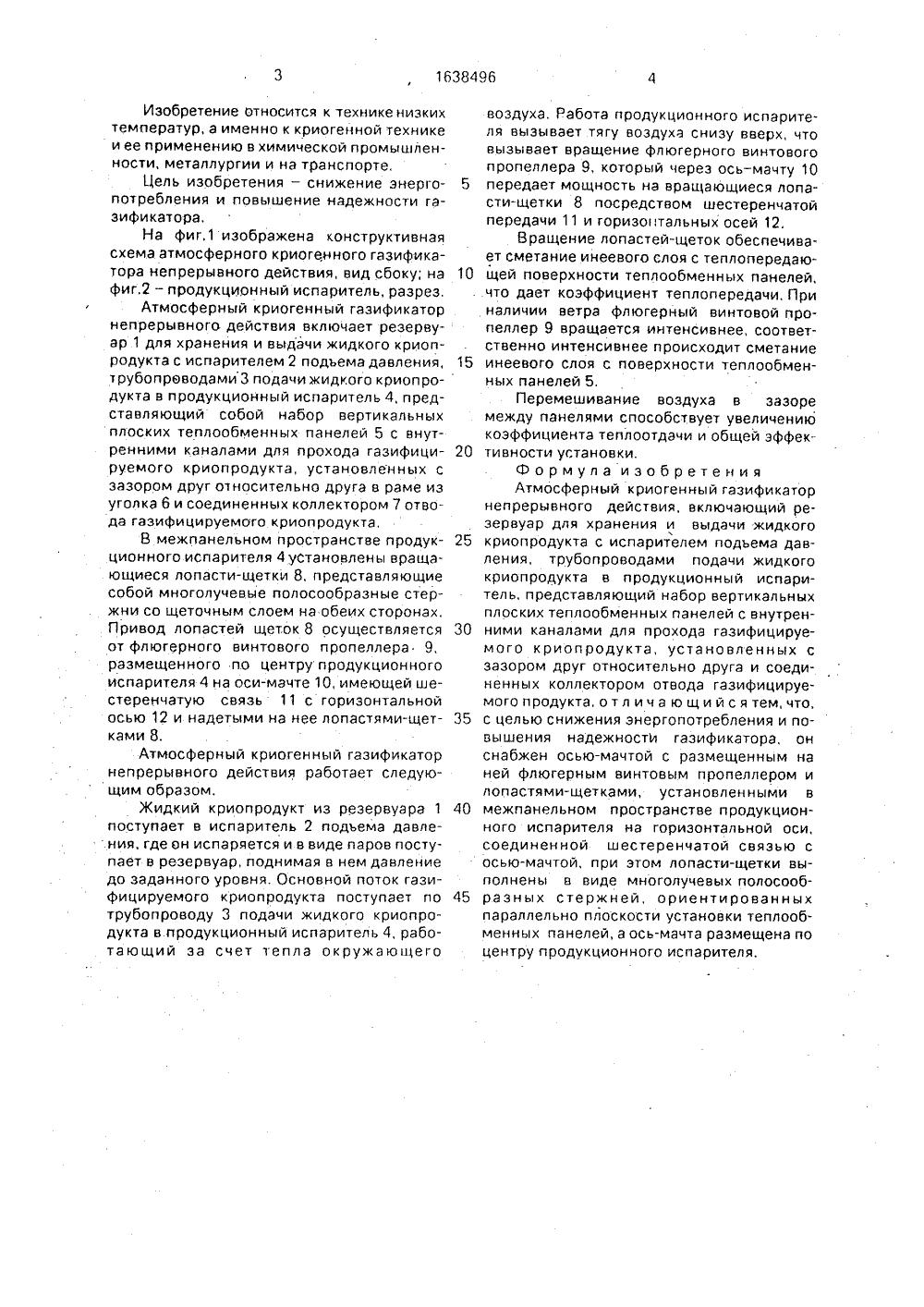 схема криогенного газификатора