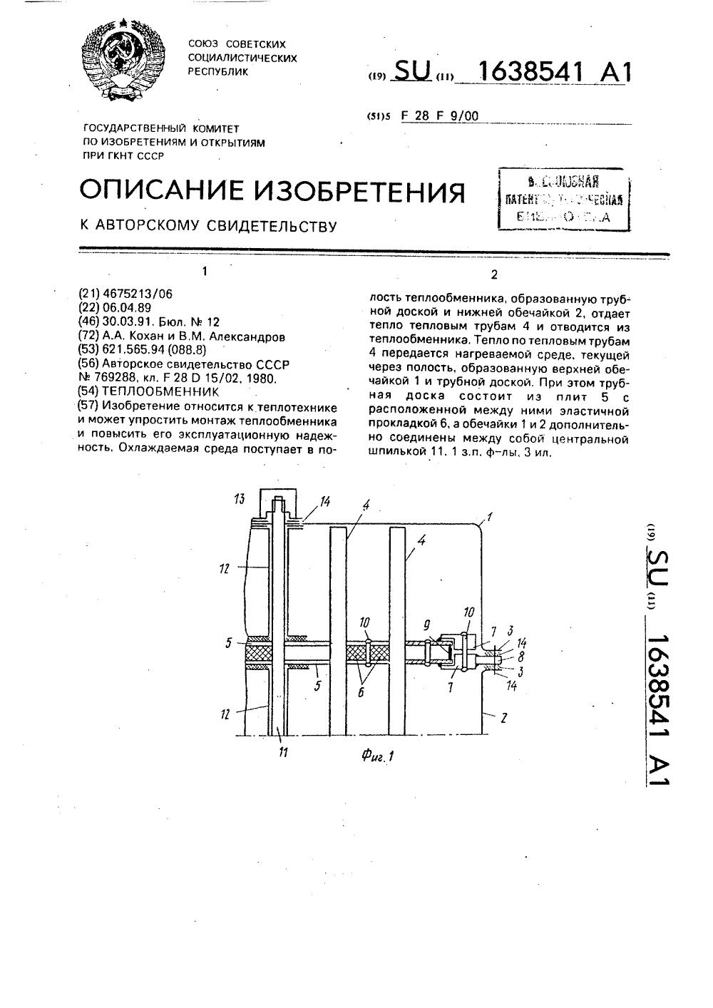 Теплообменник в криостате теплообменник маслоохладители водяного охлаждения