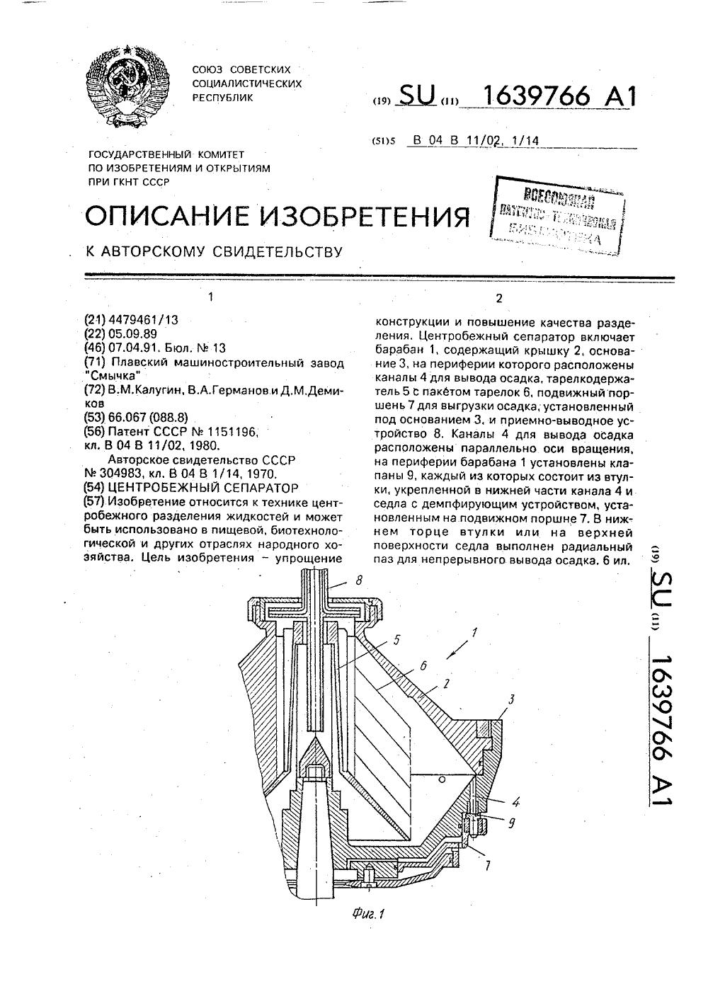 сливкоотделительный сепаратор схема