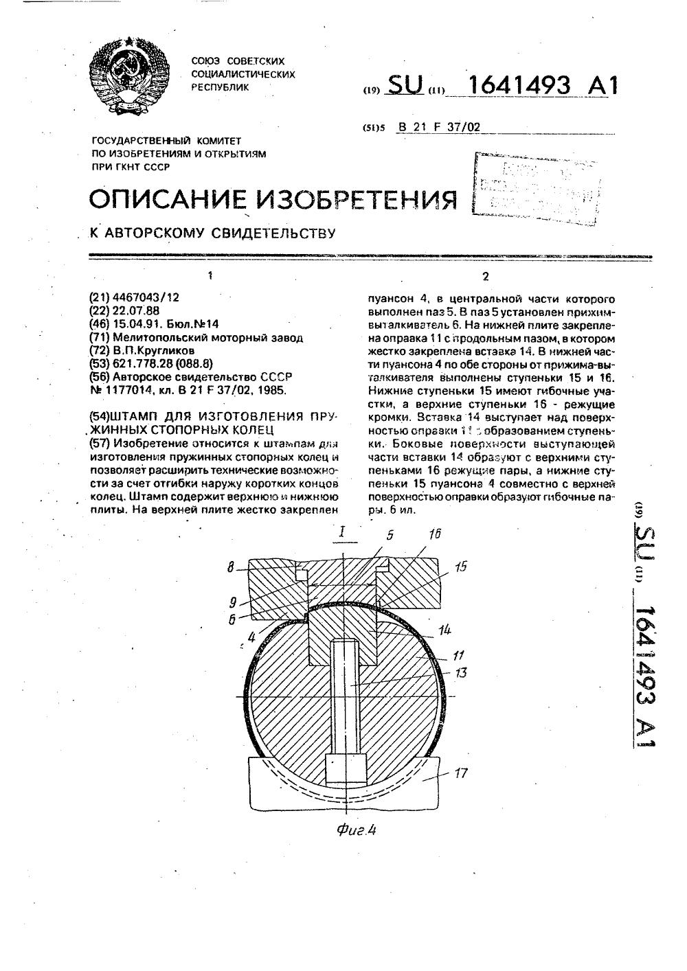 Изготовление стопорных колец по чертежам