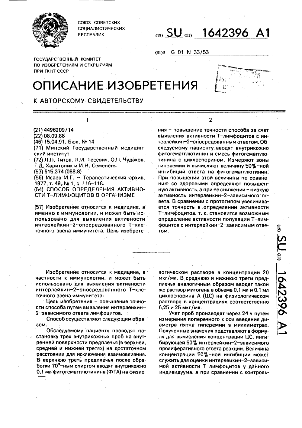 Фитогемагглютинин