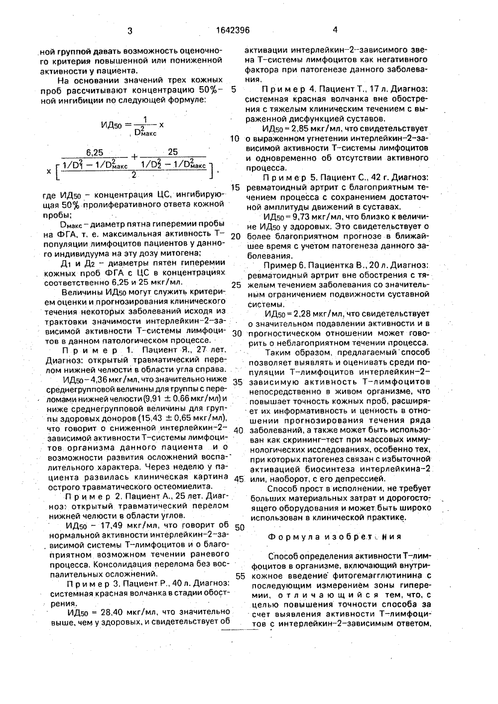Фитотоксин