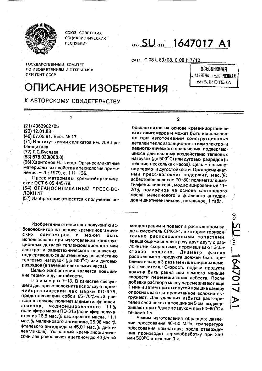 Гост 1479 79 мастика температура применения мастика для натирки полов эдельвакс