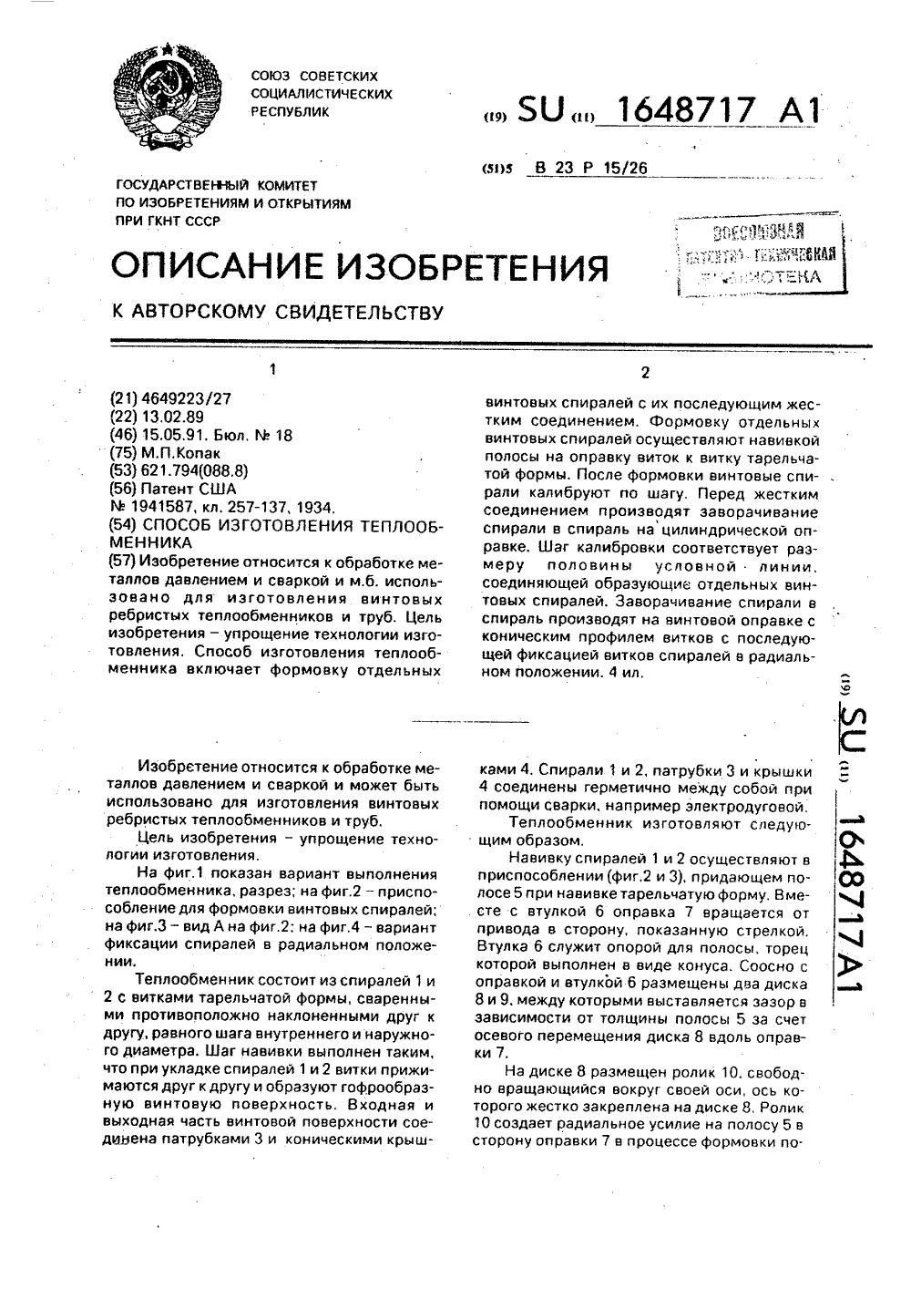 теплообменник remak vo 725-735/2r
