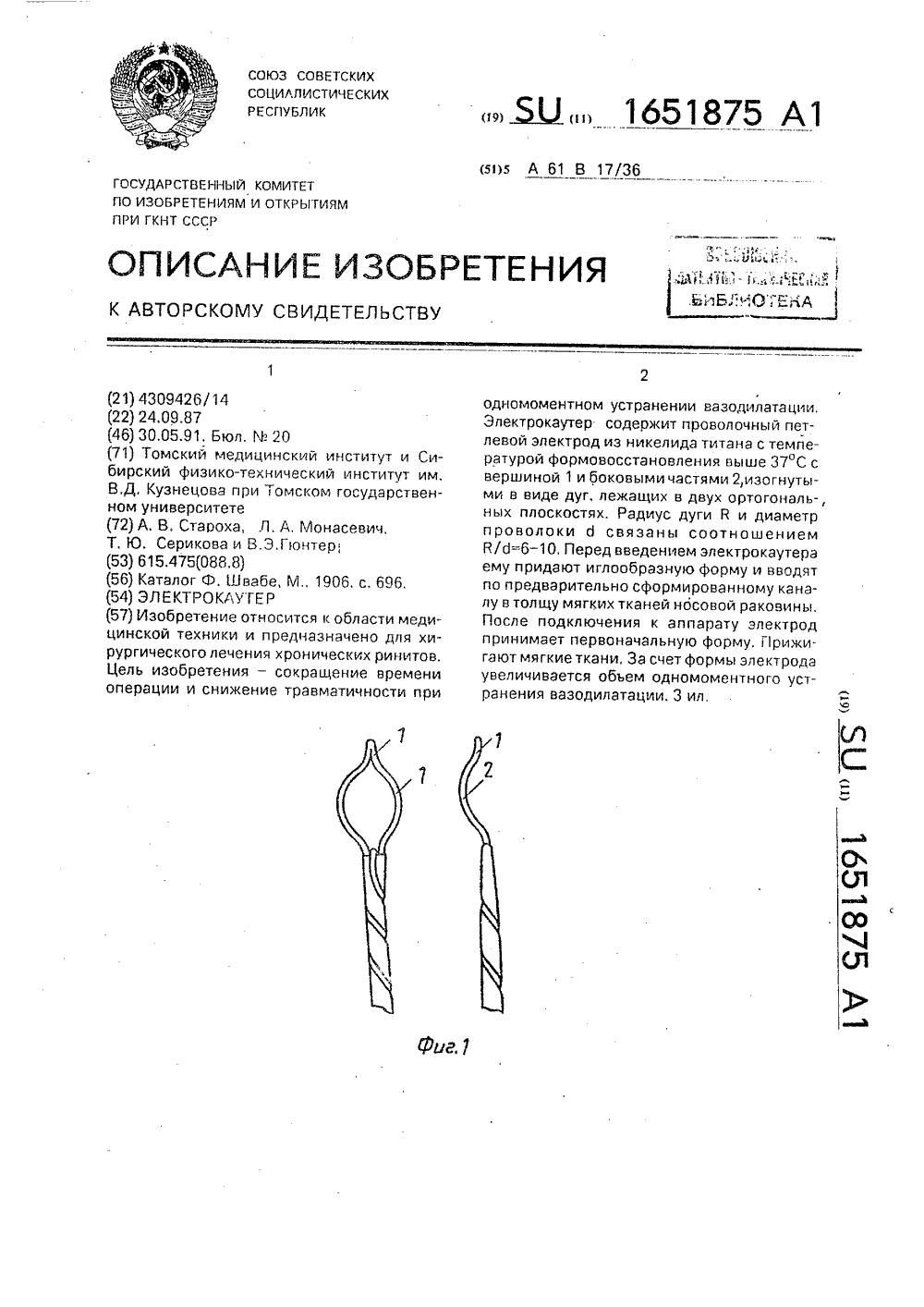 Электрокимография