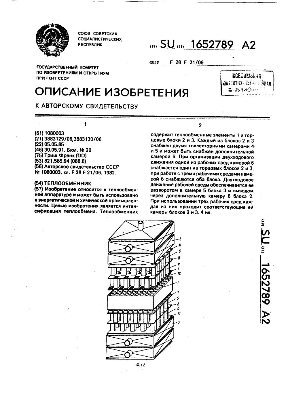 Теплообменник г винники теплообменник pbas 150-3-2.5