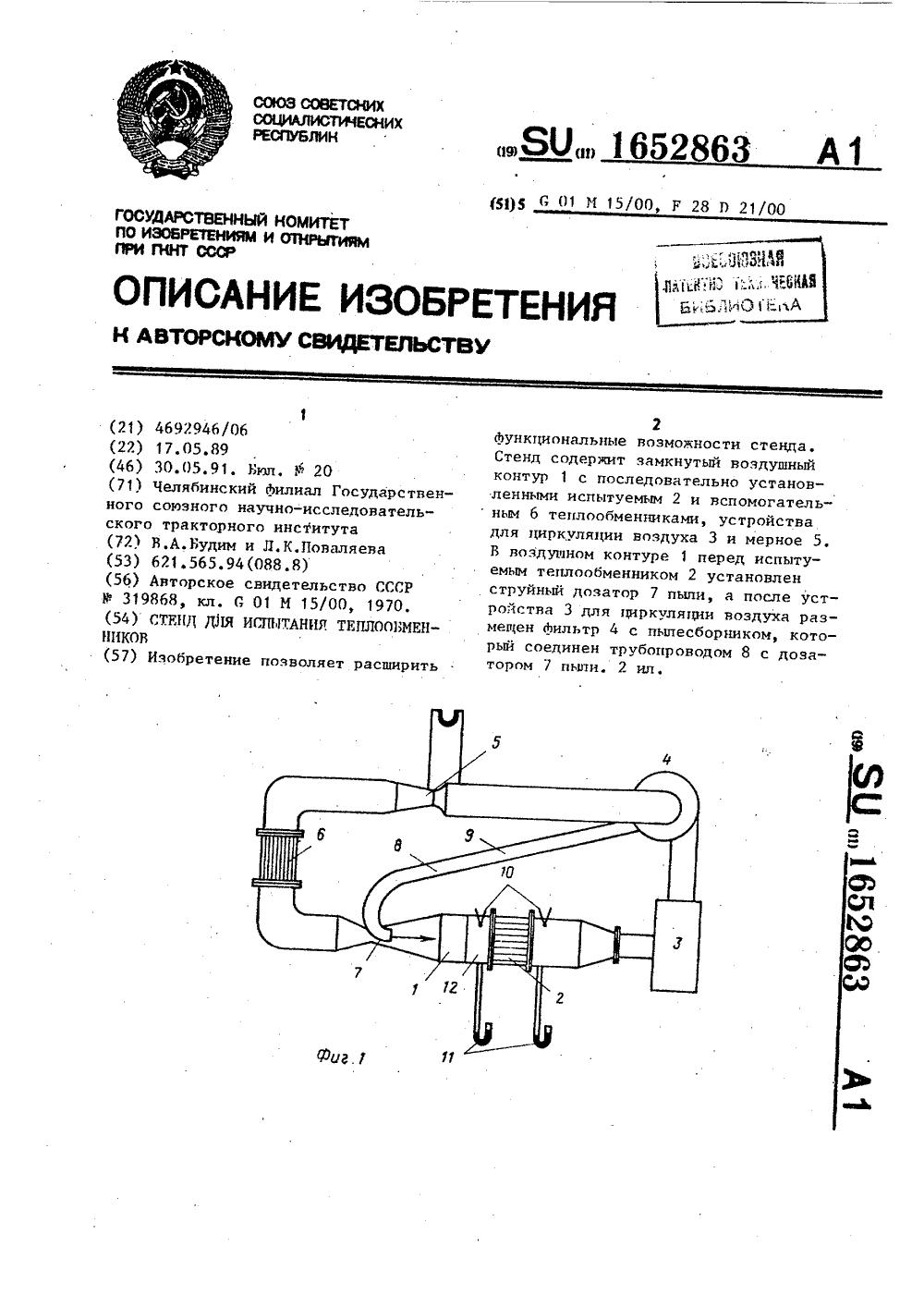 Испытание теплообменников Пластинчатый теплообменник Машимпэкс (GEA) LWC 100T Кострома