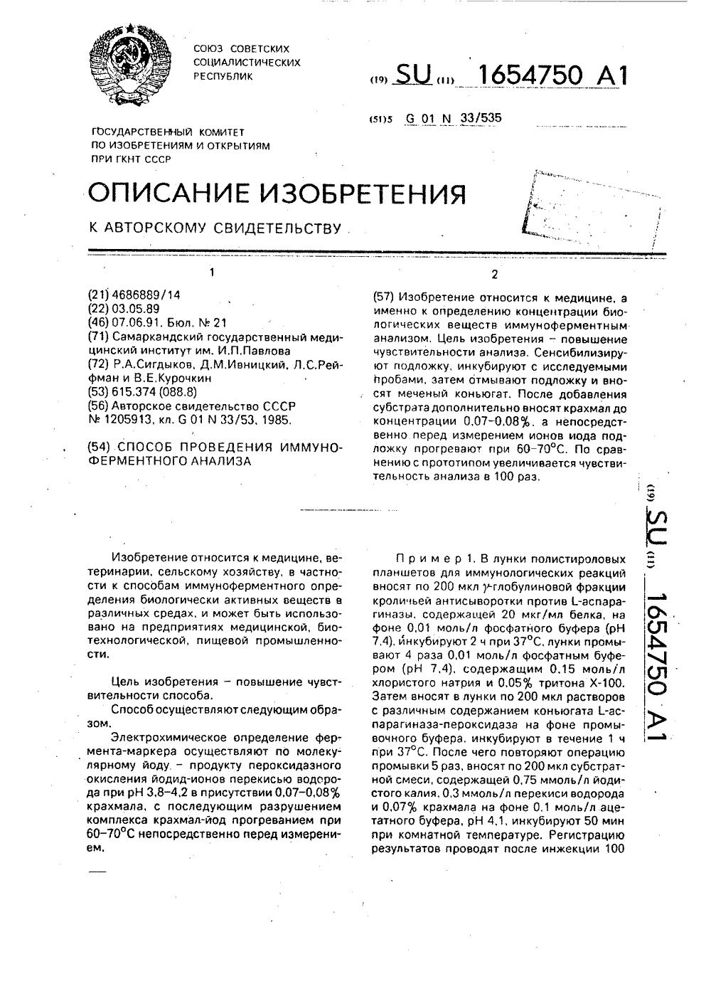 Тифа (Анализ Твердофазный Иммуноферментный)