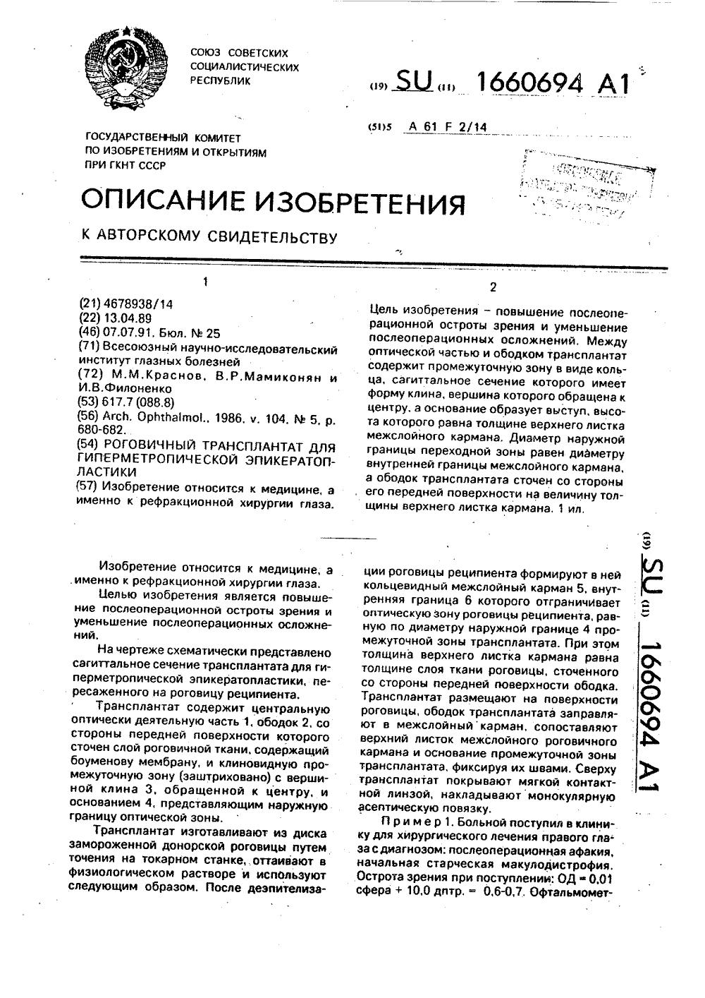 Трансплантат Роговичный
