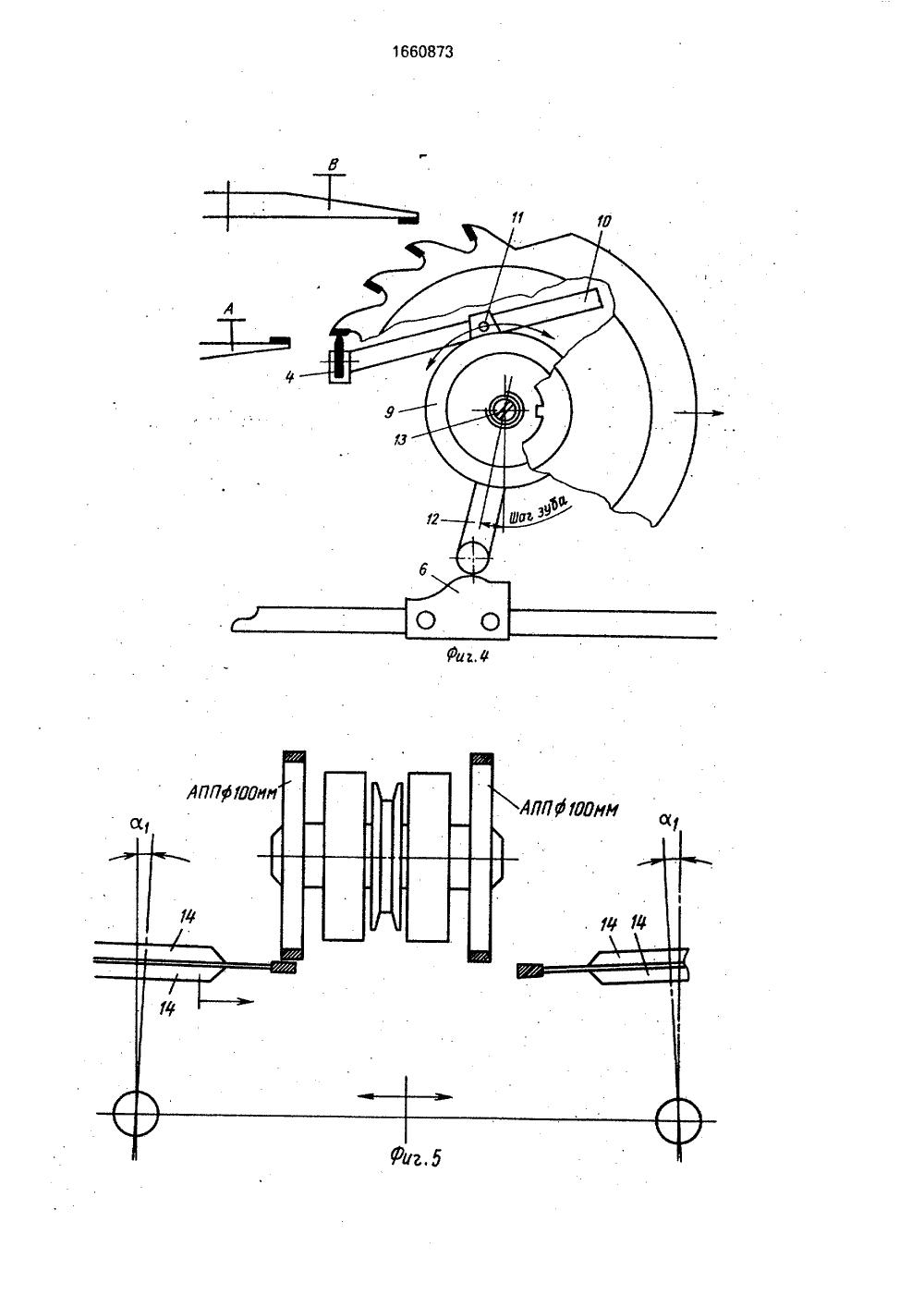 Заточной станок для дисковых пил своими руками чертеж