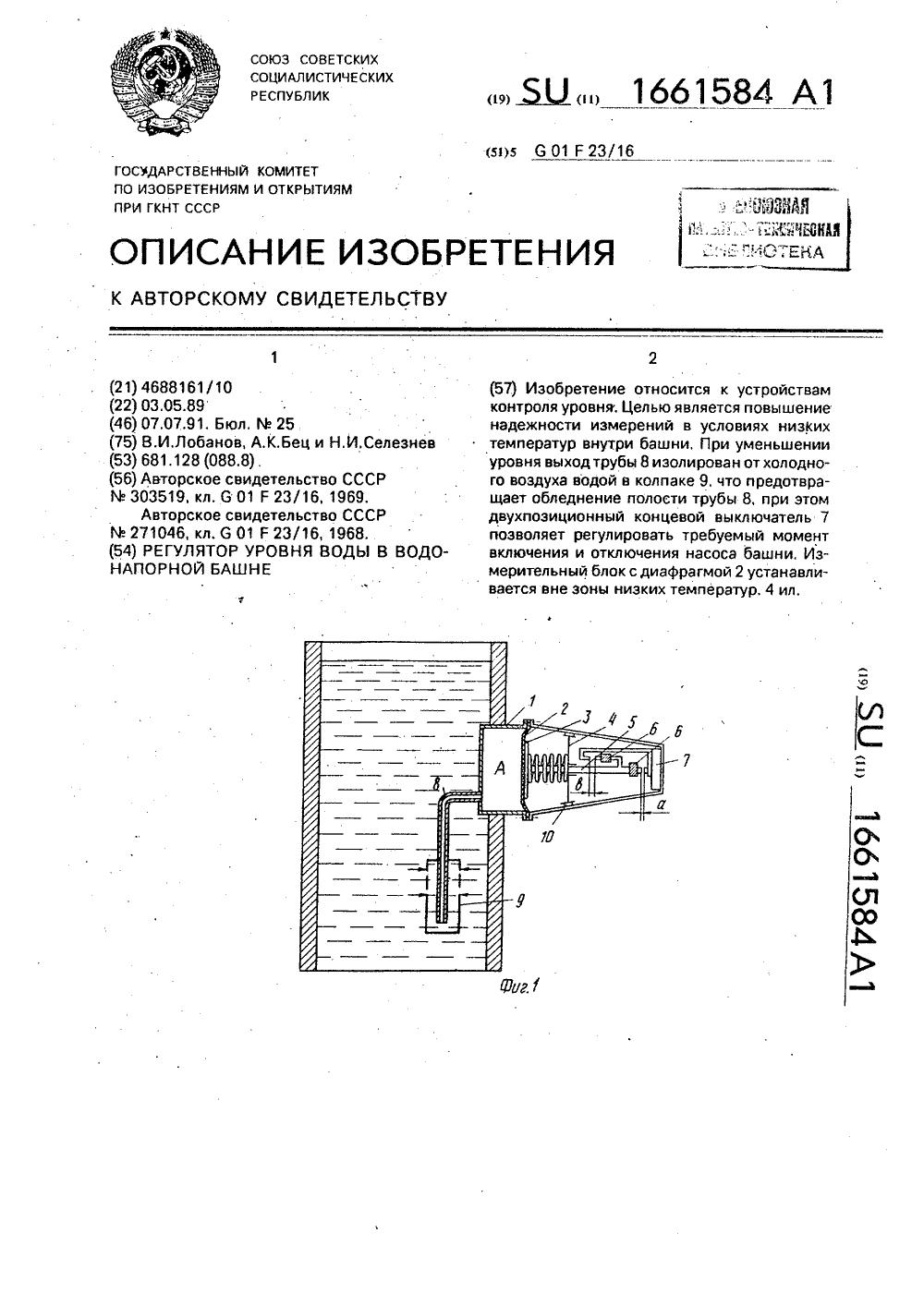 Регулятор уровня воды водонапорных башен