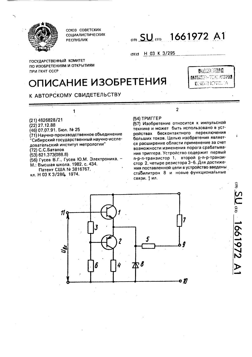 электрическая схема на триггерах шмидта