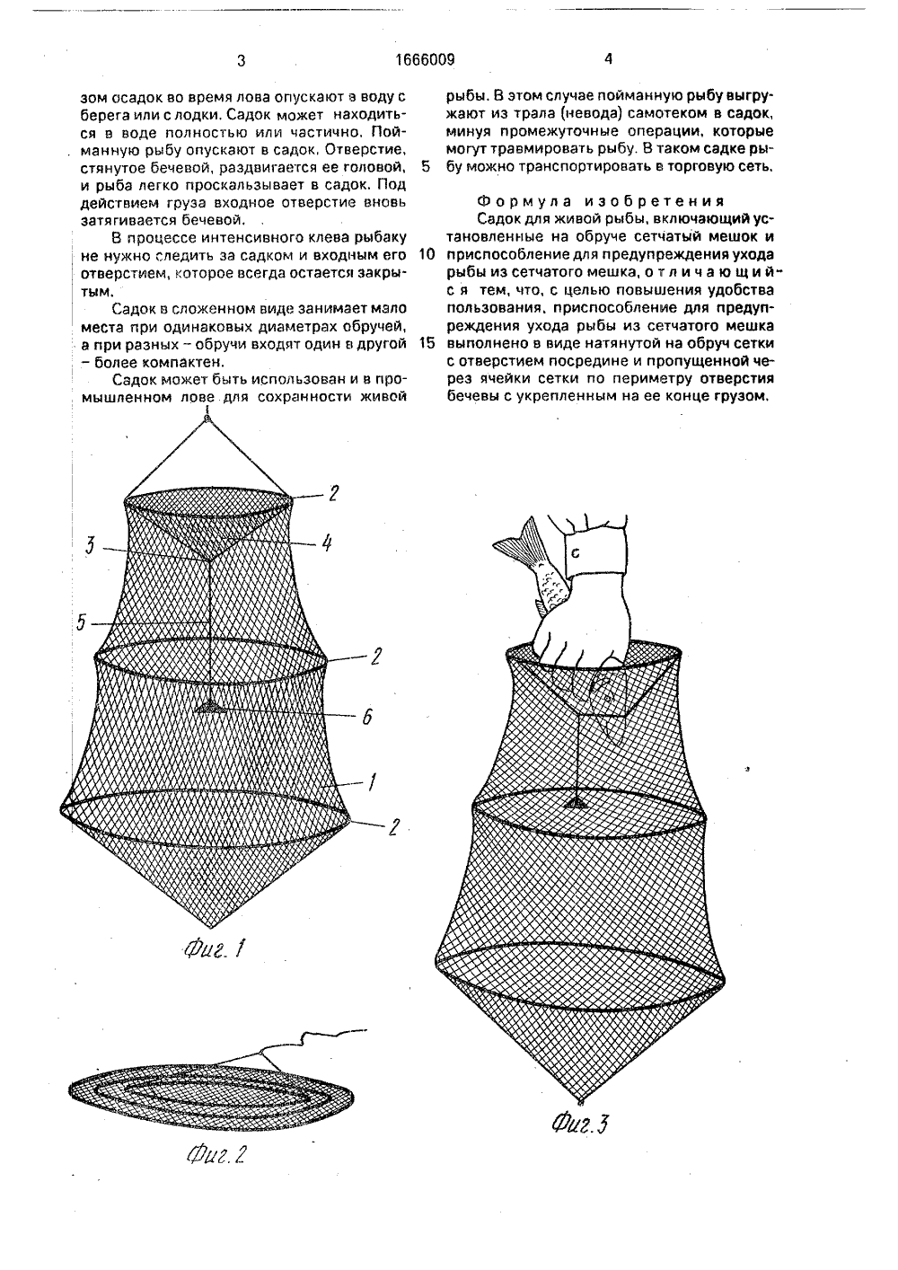 книга в области вязанию сетей чтобы рыбалки