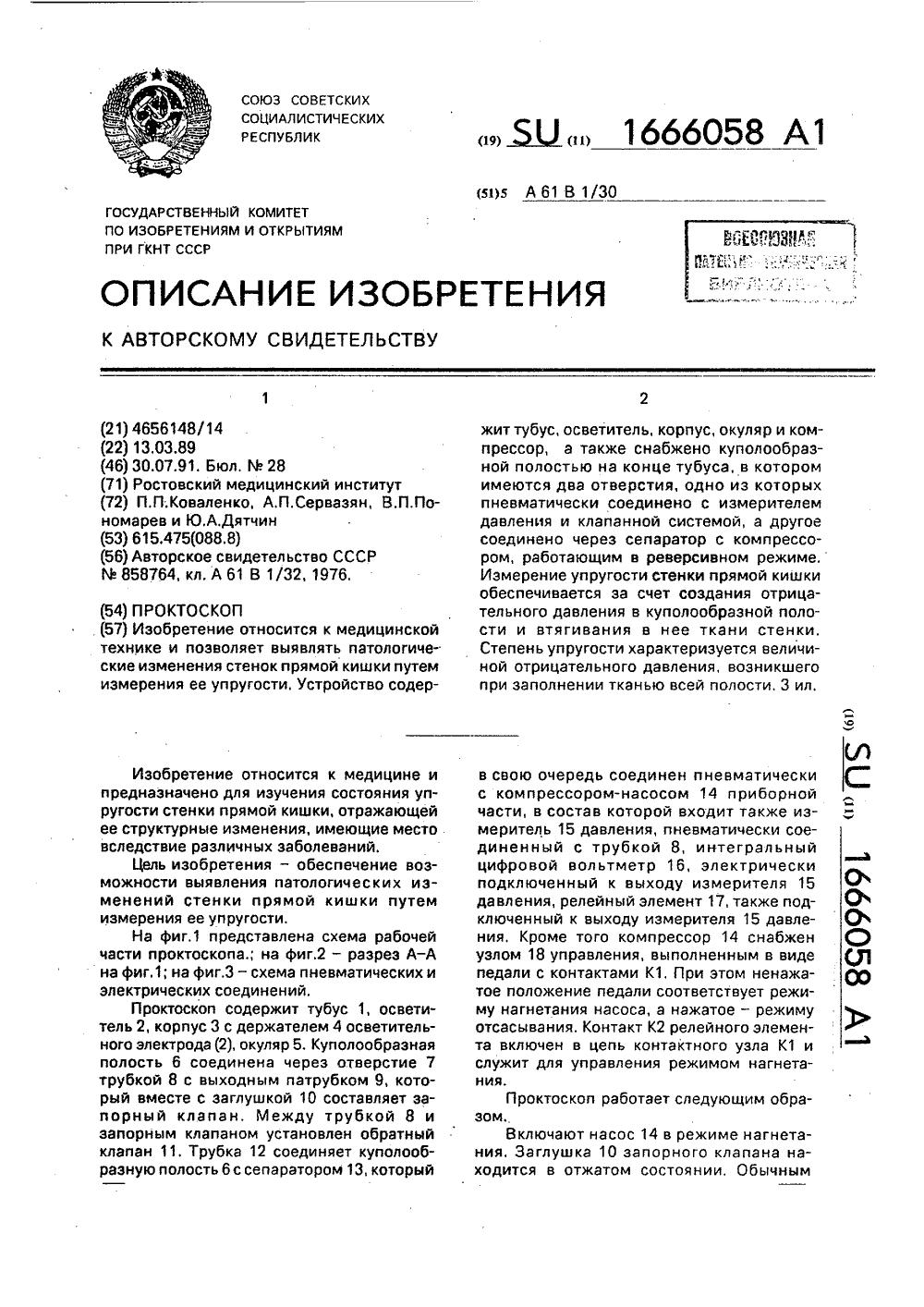 Проктоскоп фото
