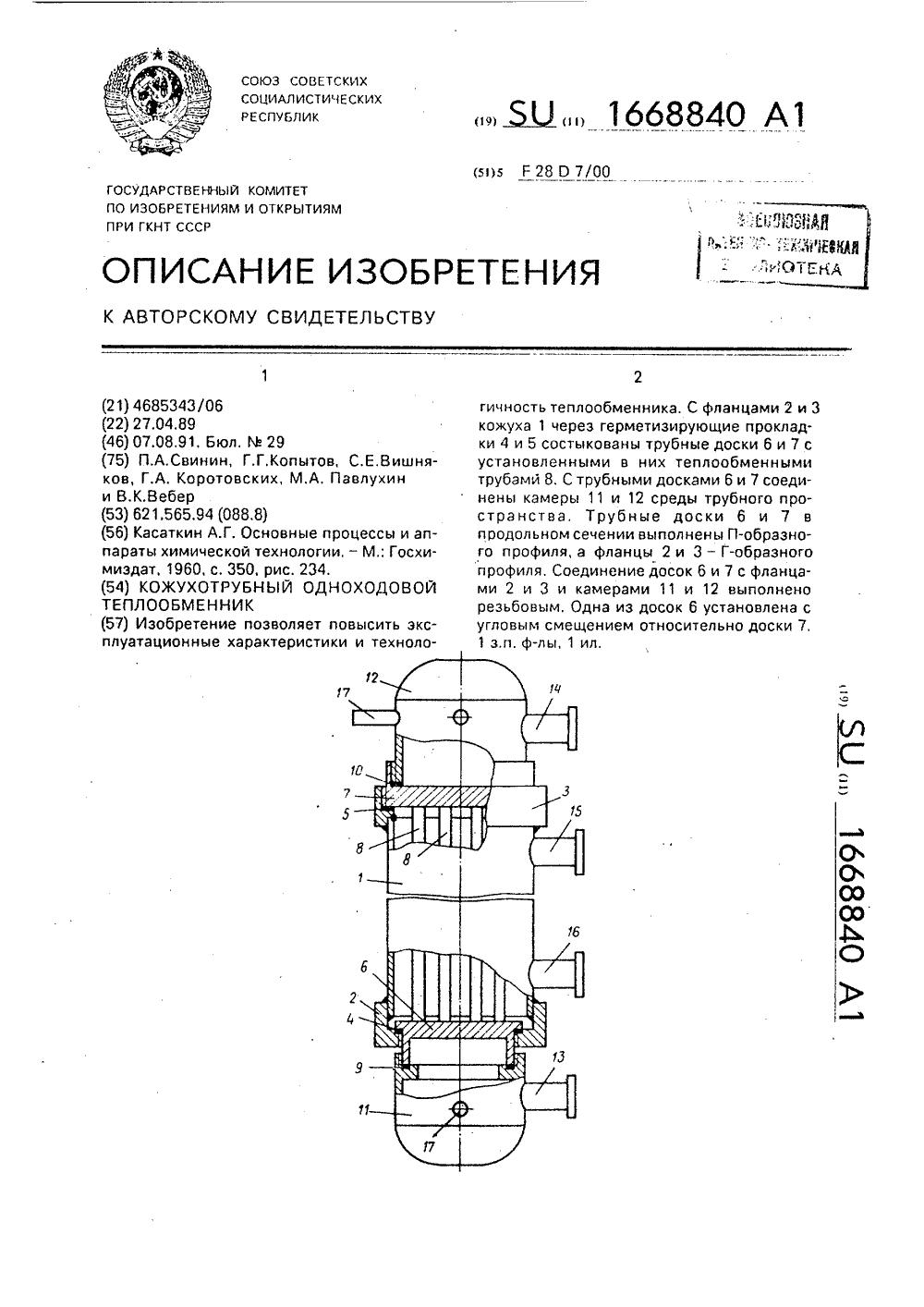 Одноходовой кожухотрубчатый теплообменник описание теплообменники под землей для вентиляции