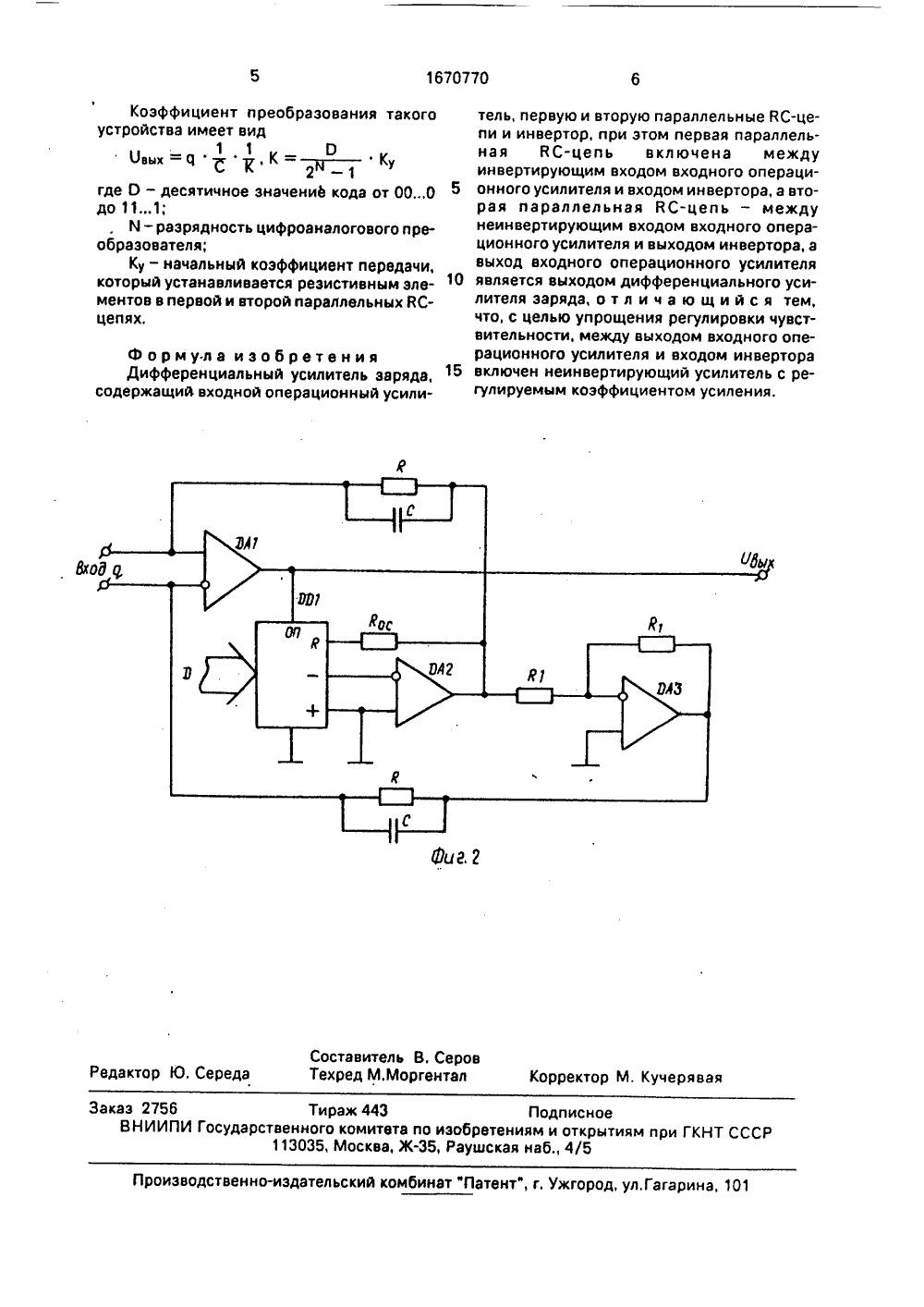 В качестве выходного трансформатора используется дифференциальное включение двух трансформаторов тан73