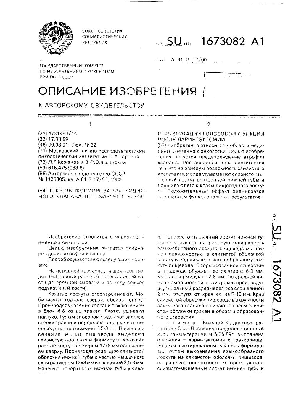 Ларингэктомия