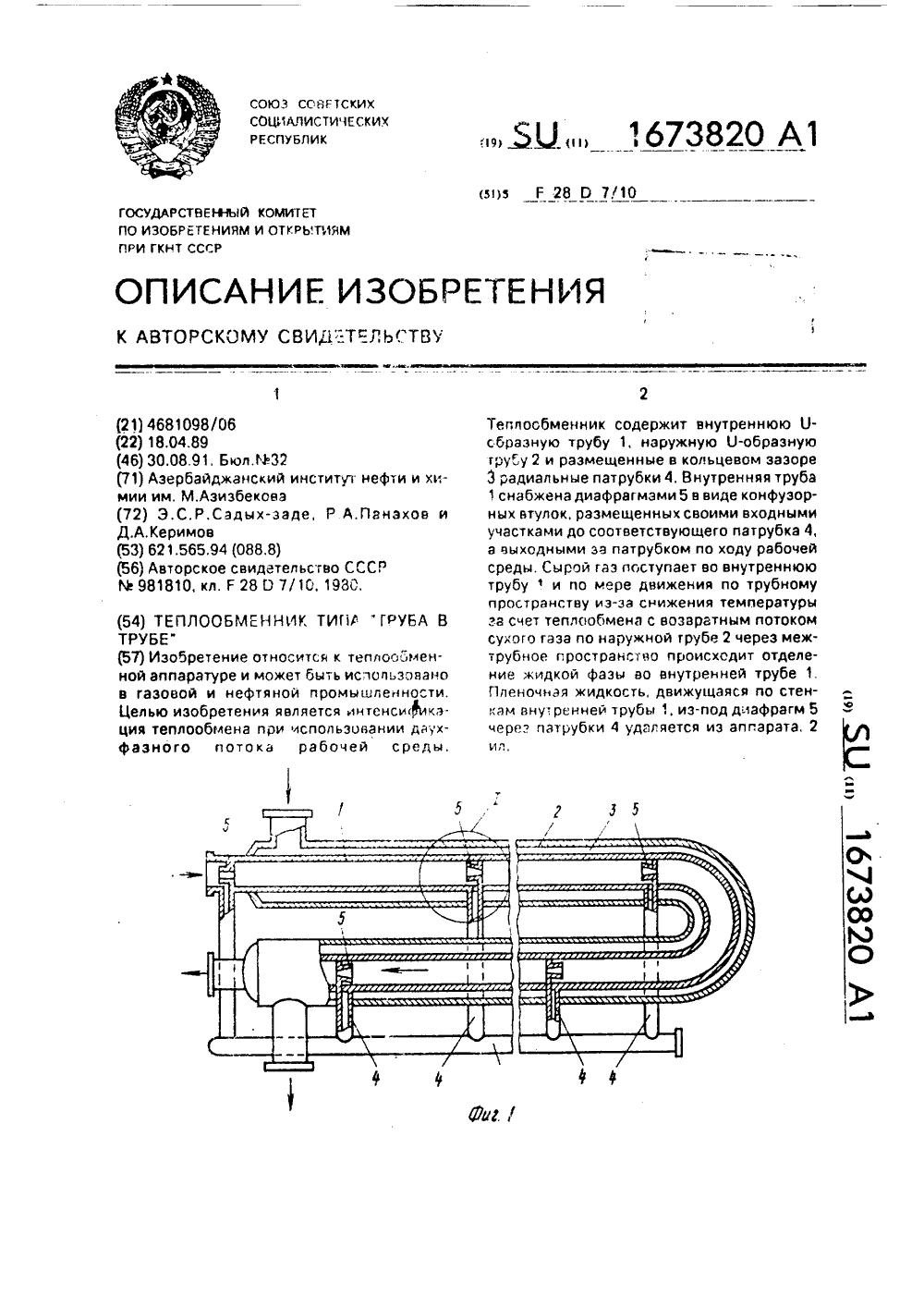 F теплообменник типа труба в трубе Уплотнения теплообменника Анвитэк ATX-90 Кострома