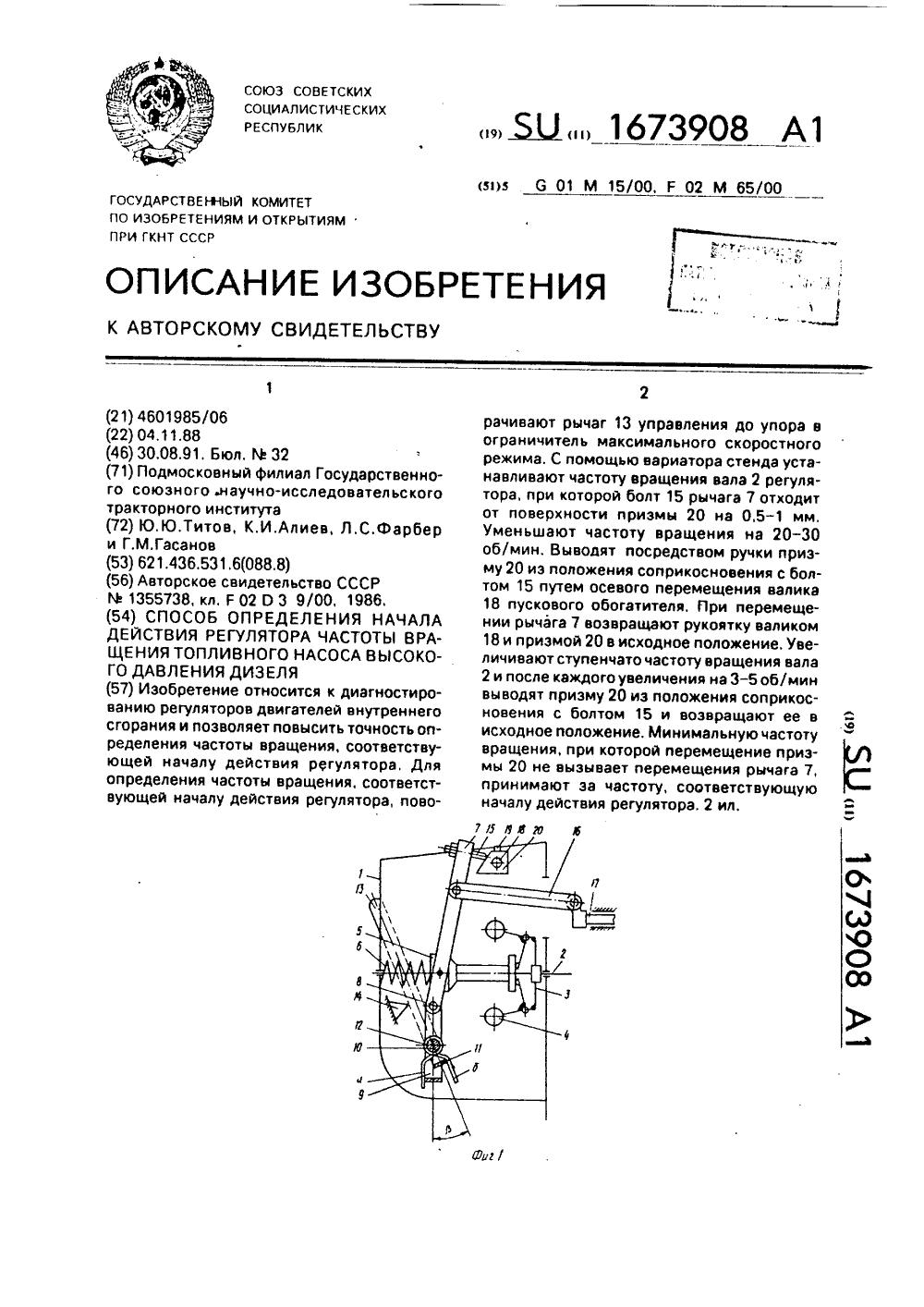 эл. схема стенда топливной насос