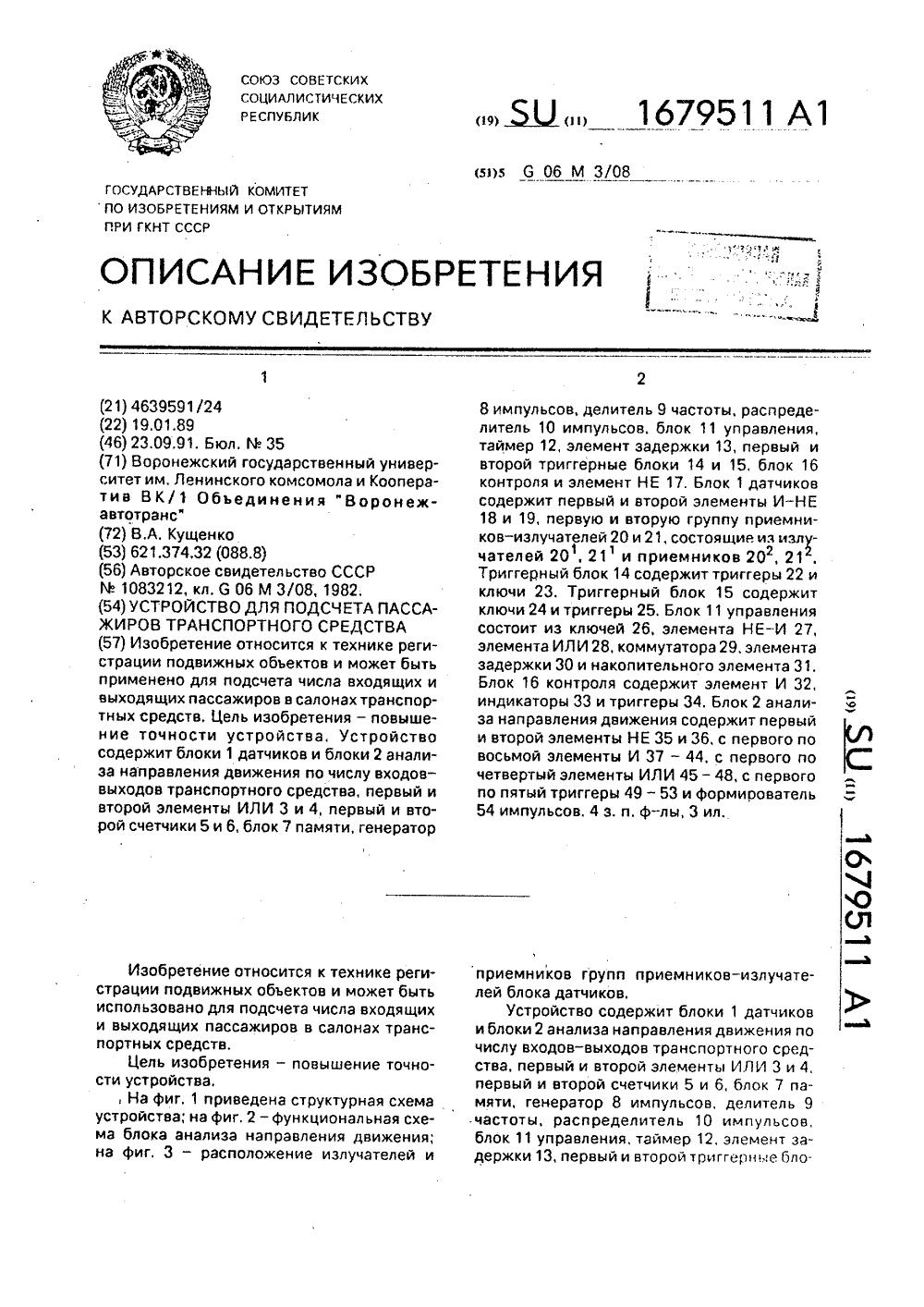 рвцм тс-6 схема контактов